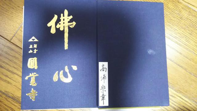 円覚寺の御朱印帳