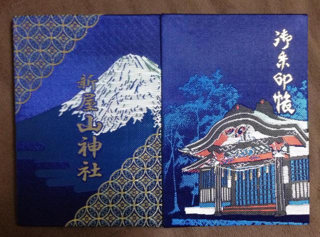 山神社のご朱印帳(山梨県富士山駅)