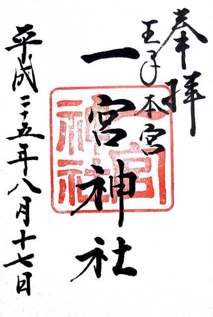 福岡県一宮神社の御朱印