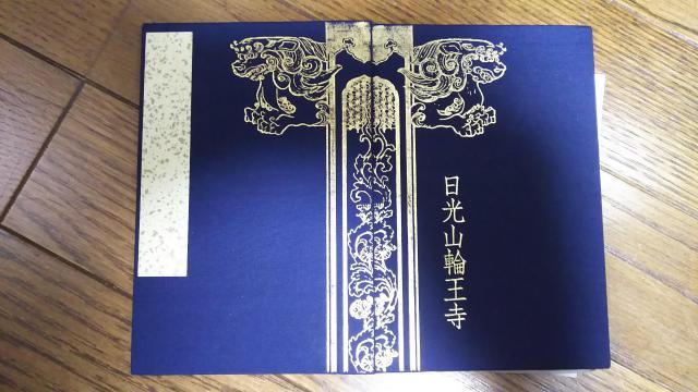 輪王寺の御朱印帳