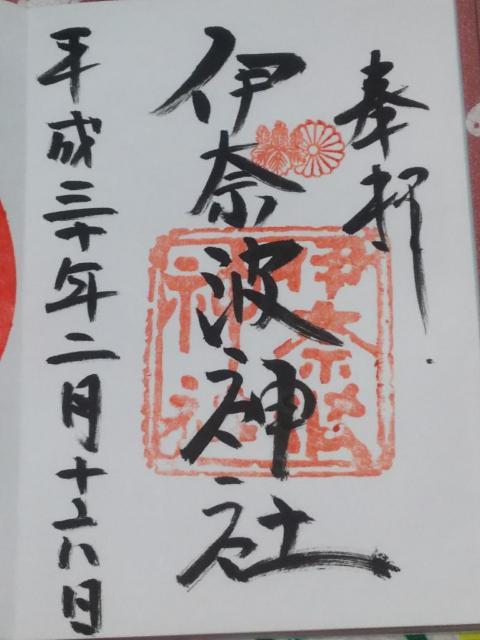 岐阜県伊奈波神社の御朱印