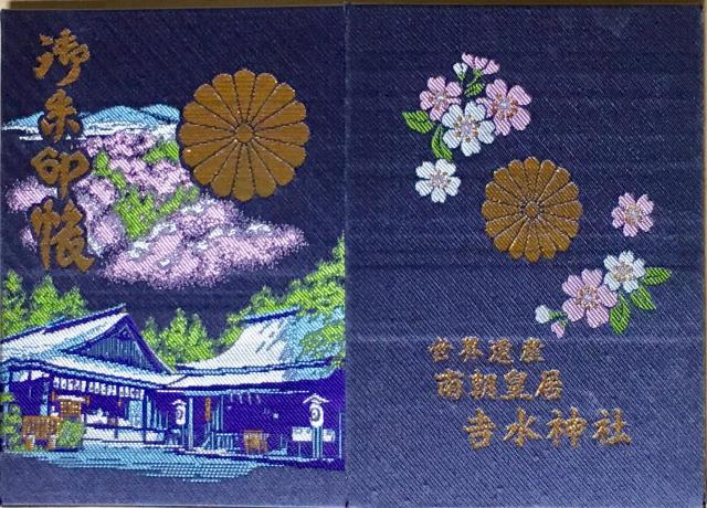 吉水神社の御朱印帳