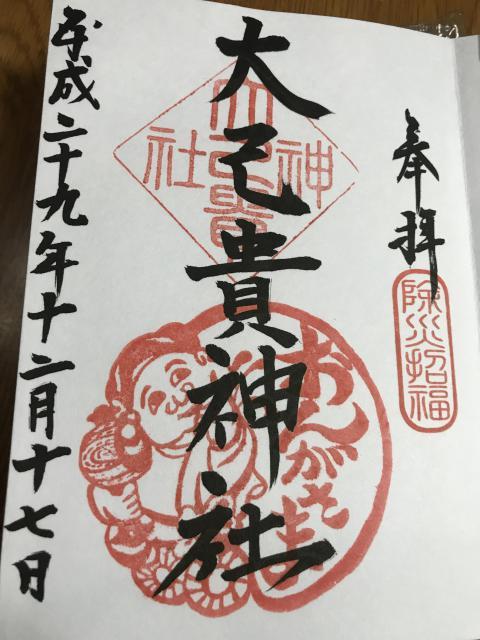 福岡県大己貴神社の御朱印