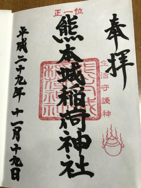 熊本県熊本城稲荷神社の御朱印