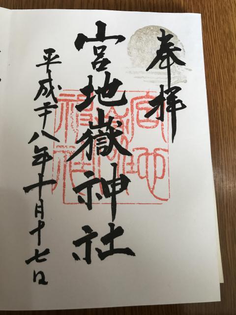 福岡県宮地嶽神社の御朱印