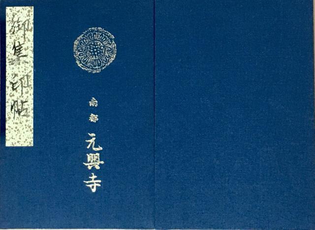 元興寺の御朱印帳