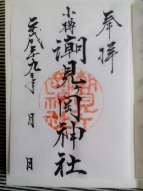 北海道潮見ケ岡神社の御朱印