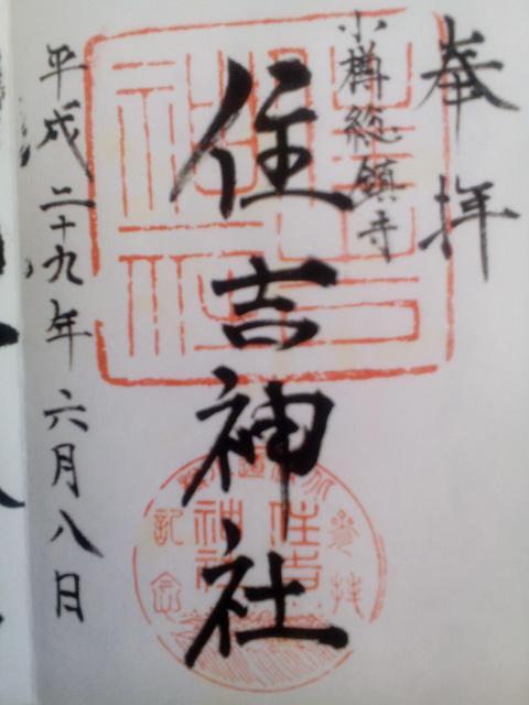 北海道住吉神社の御朱印