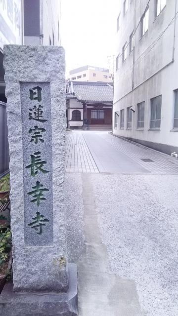 長幸寺の建物その他