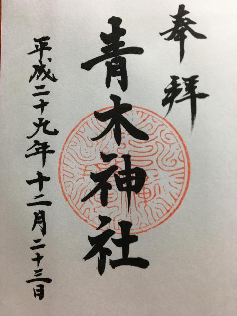 青木神社の御朱印