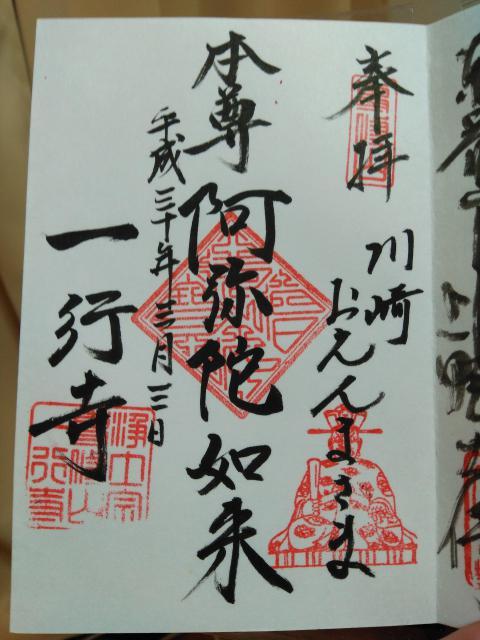 稲毛神社の近くの神社お寺|一行寺