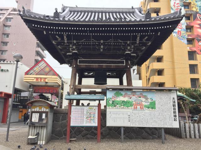 大須観音(北野山真福寺宝生院)の建物その他