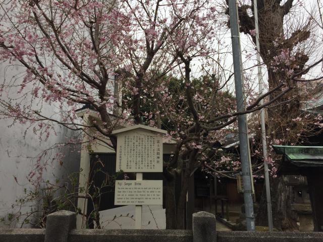 富士浅間神社の歴史