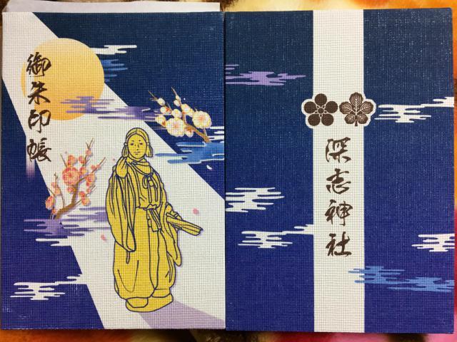 深志神社のご朱印帳(長野県松本駅)
