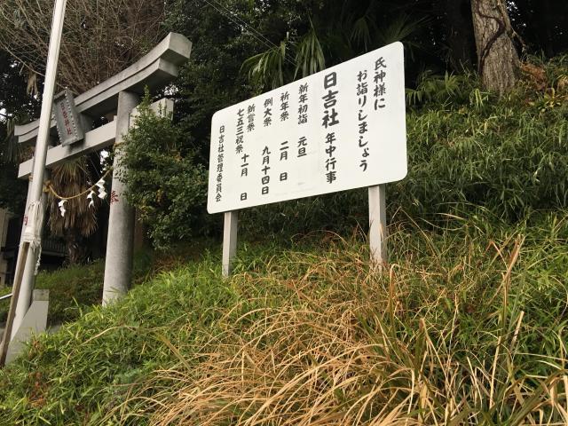 神奈川県日吉社の鳥居