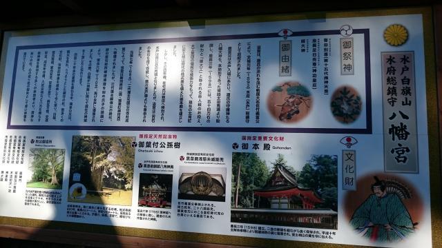 水戸八幡宮(茨城県常陸青柳駅) - 歴史の写真