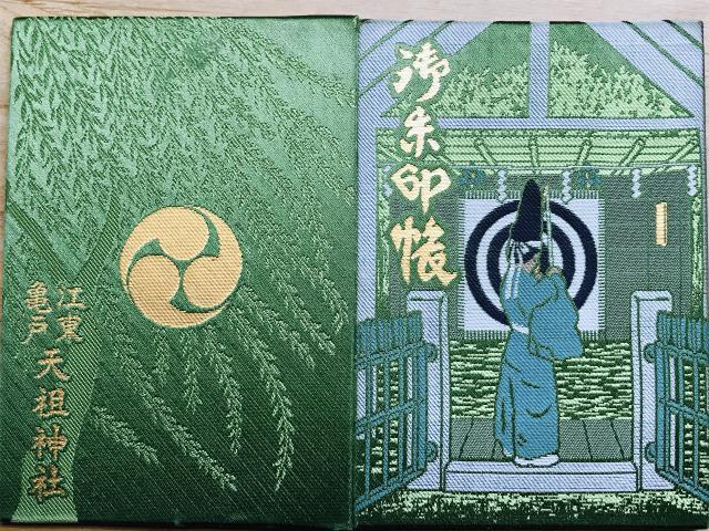 天祖神社の御朱印帳