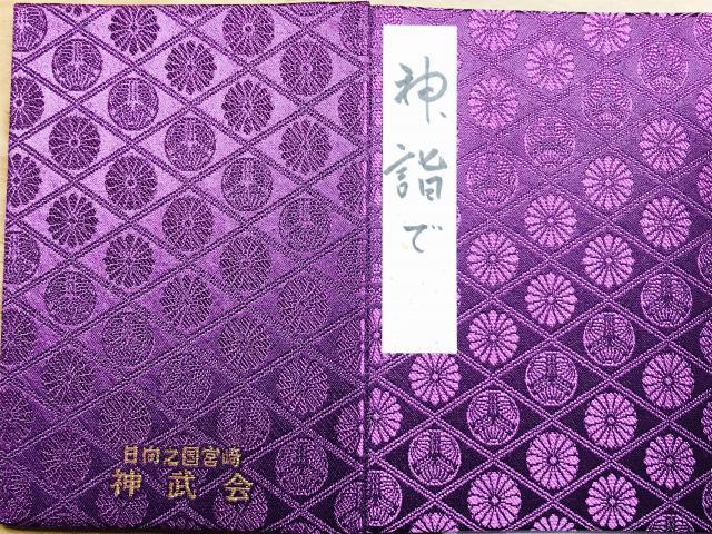 宮崎神宮の御朱印帳
