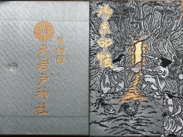 天岩戸神社の御朱印帳