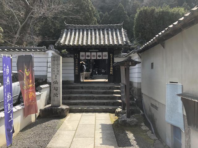 法起院の山門