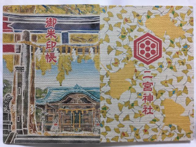 二宮神社の御朱印帳
