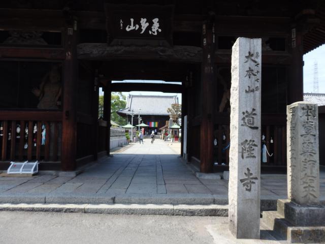 香川県道隆寺の山門