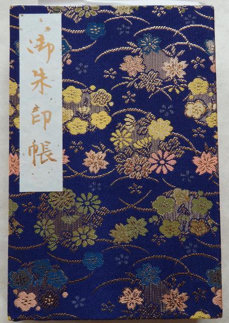 道隆寺のご朱印帳(香川県多度津駅)