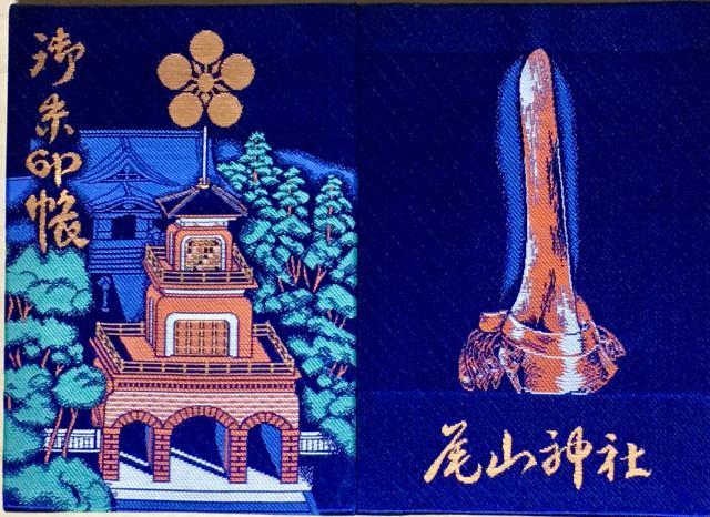 尾山神社の御朱印帳