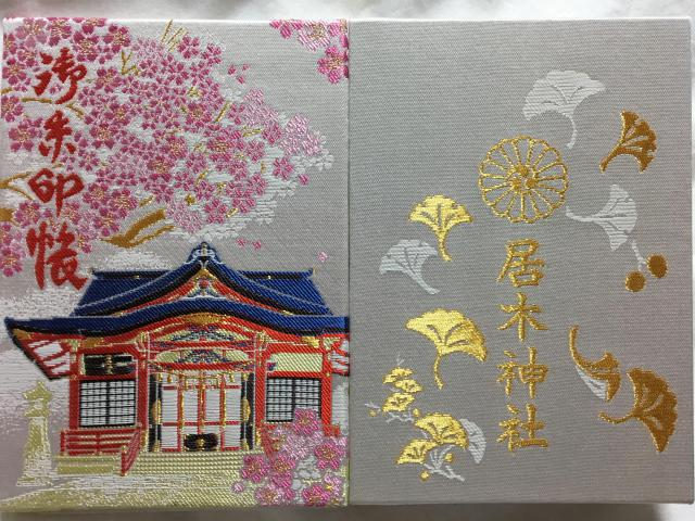 東京都居木神社の御朱印帳