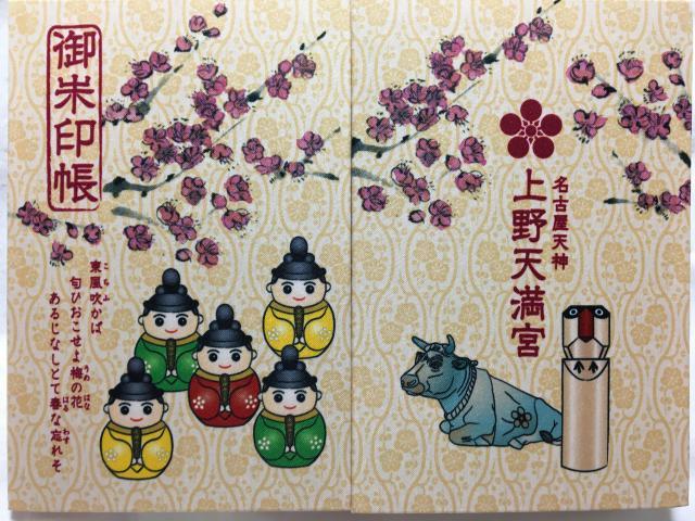 愛知県上野天満宮の写真
