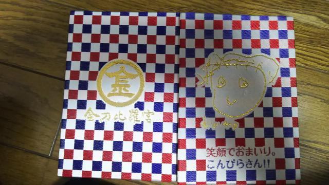 金刀比羅宮のご朱印帳(香川県琴電琴平駅)
