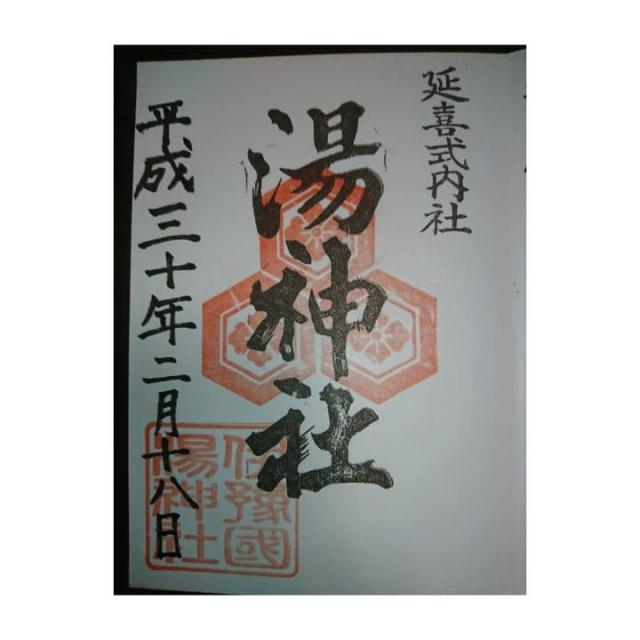 愛媛県湯神社の御朱印