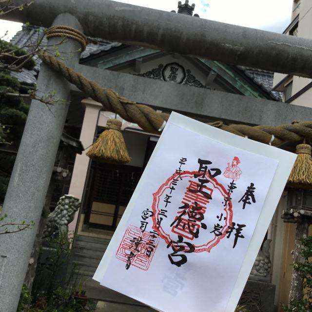東京都聖徳宮の御朱印