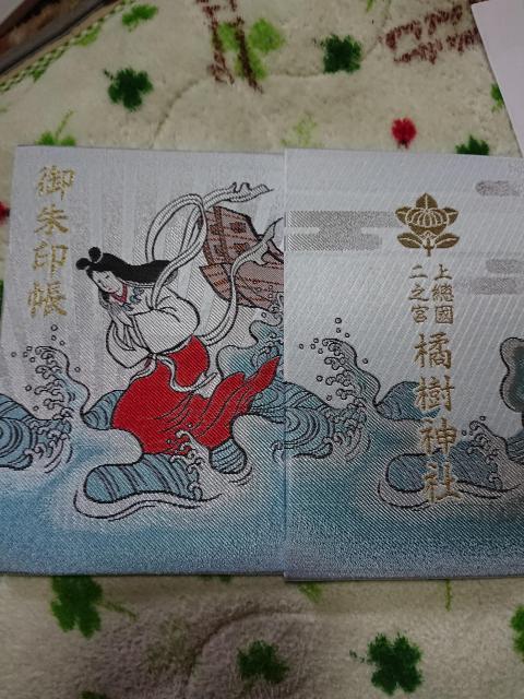 橘樹神社の御朱印帳