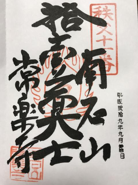 埼玉県常楽寺の御朱印