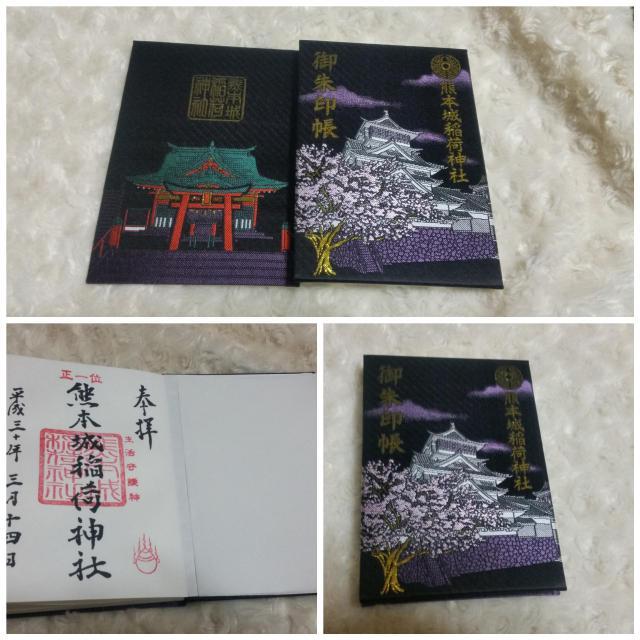 熊本城稲荷神社の御朱印帳