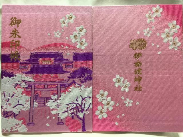 伊奈波神社の御朱印帳