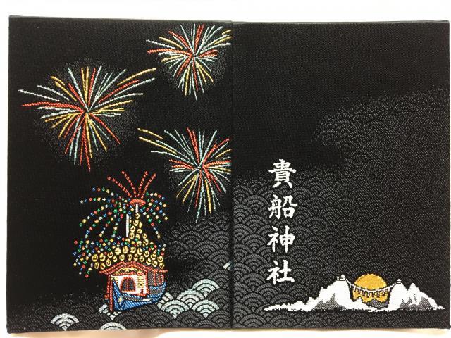 """""""貴船神社の朱印帳"""""""
