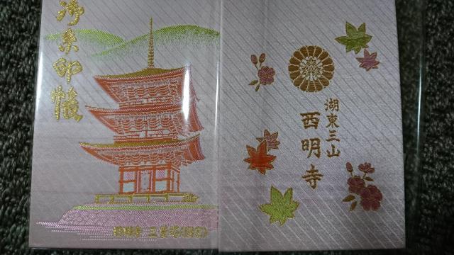 西明寺の御朱印帳