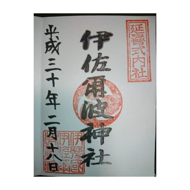 愛媛県伊佐爾波神社の御朱印