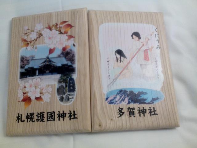 札幌護国神社のご朱印帳(北海道幌平橋駅)
