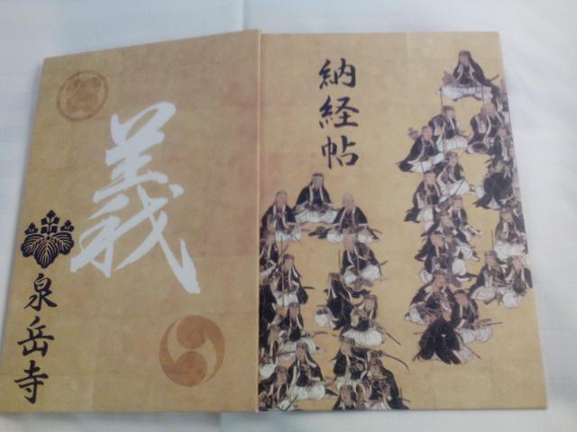 東京都泉岳寺の御朱印帳