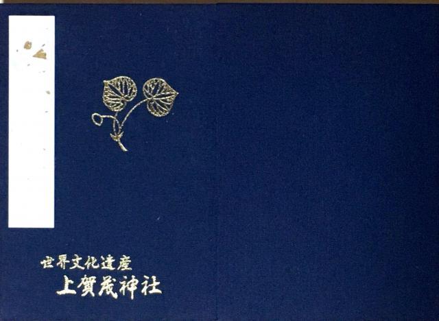 京都府賀茂別雷神社(上賀茂神社)の御朱印帳