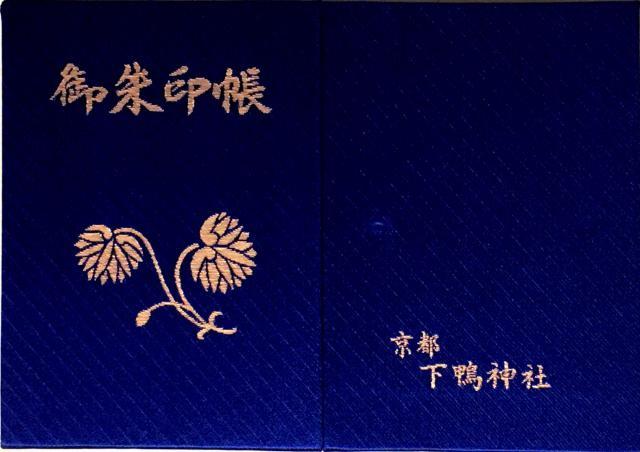 京都府賀茂御祖神社(下鴨神社)の御朱印帳