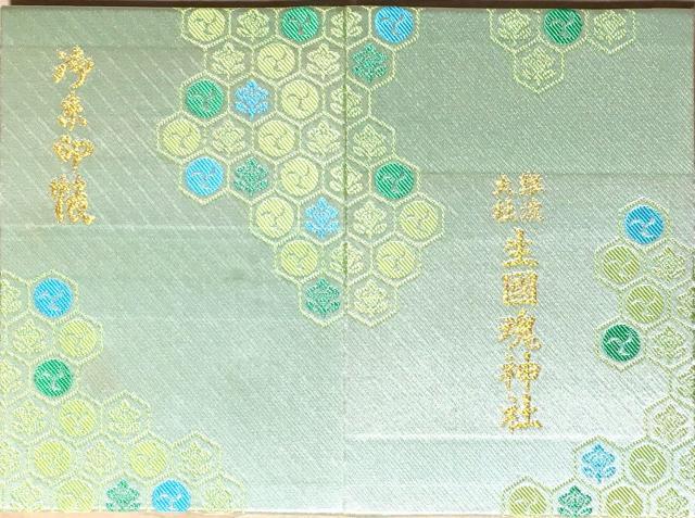 生國魂神社の御朱印帳