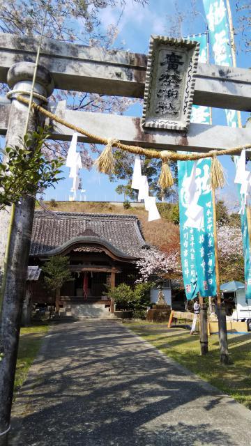 高知県廣埜神社の鳥居