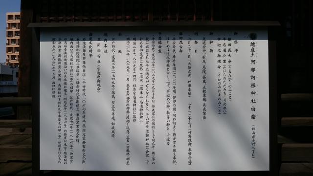福島県阿邪訶根神社の写真