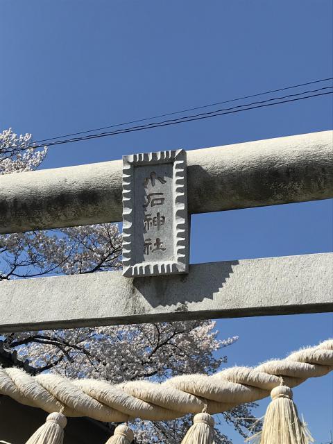 群馬県小石神社の鳥居