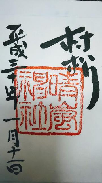 茨城県晴嵐神社の御朱印