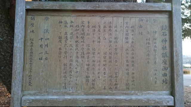 福島県鏡石神社の歴史
